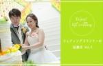 ♠ウェディングプランナーの結婚式 Vol,2  こだわりのテーマはEnjoy Trip Wedding