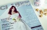 ♠これからドレス選びをはじめるプレ花嫁必見!CLASSY Wedding最新号。