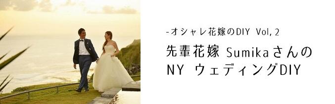 オシャレ花嫁のDIY