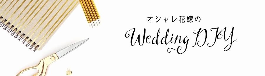 オシャレ花嫁のウェディングDIY