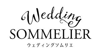 オシャレなプレ花嫁の結婚式準備ウェディングソムリエ