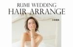 ♠インスタグラム26万人フォロワースタイリスト・土田瑠美さん、待望の新刊!『RUMI WEDDING HAIR ARRANGE』