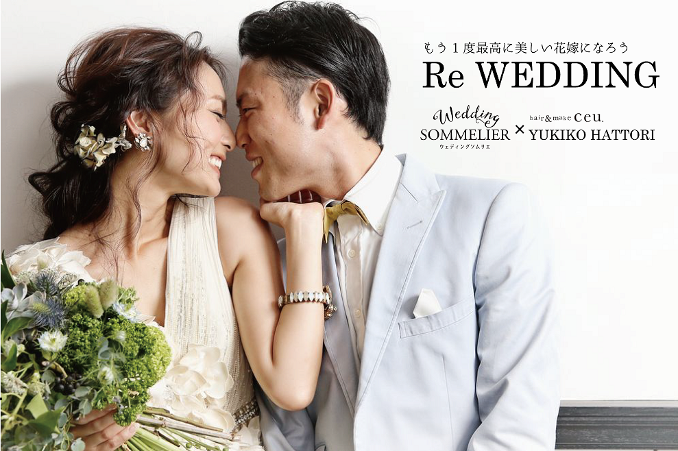 RE WEDDING YOKOHAMA もう1度最高に美しい花嫁になろう