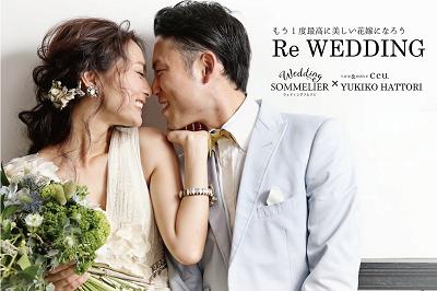 Re Wedding