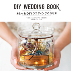 DIY Wedding cover_1 2