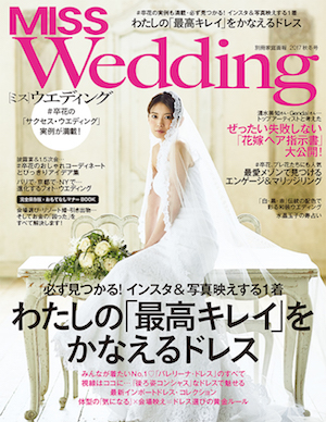 MISS Weddding 2107秋冬表紙)