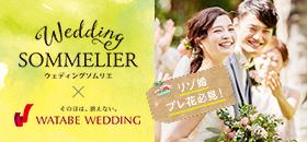リゾ婚イベント