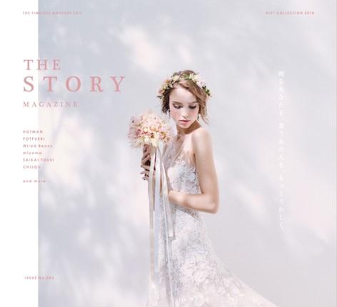 マガジン表紙 THE STORY