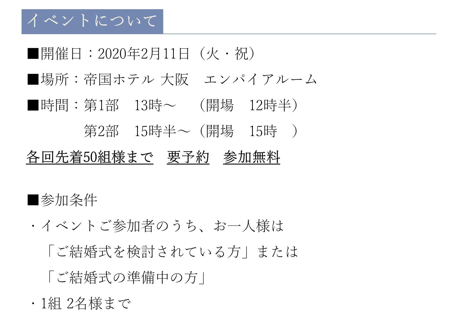 阪急ウェディング