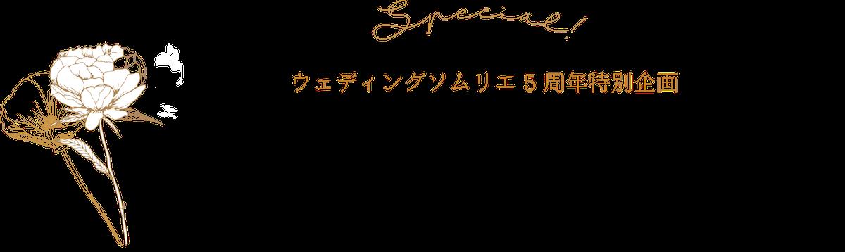 ウェディングソムリエ5周年企画