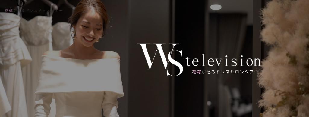 ウェディングソムリエTV 花嫁が巡るドレスサロンツアー