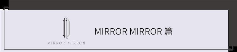 ウェディングソムリエTV MIRROR MIRROR